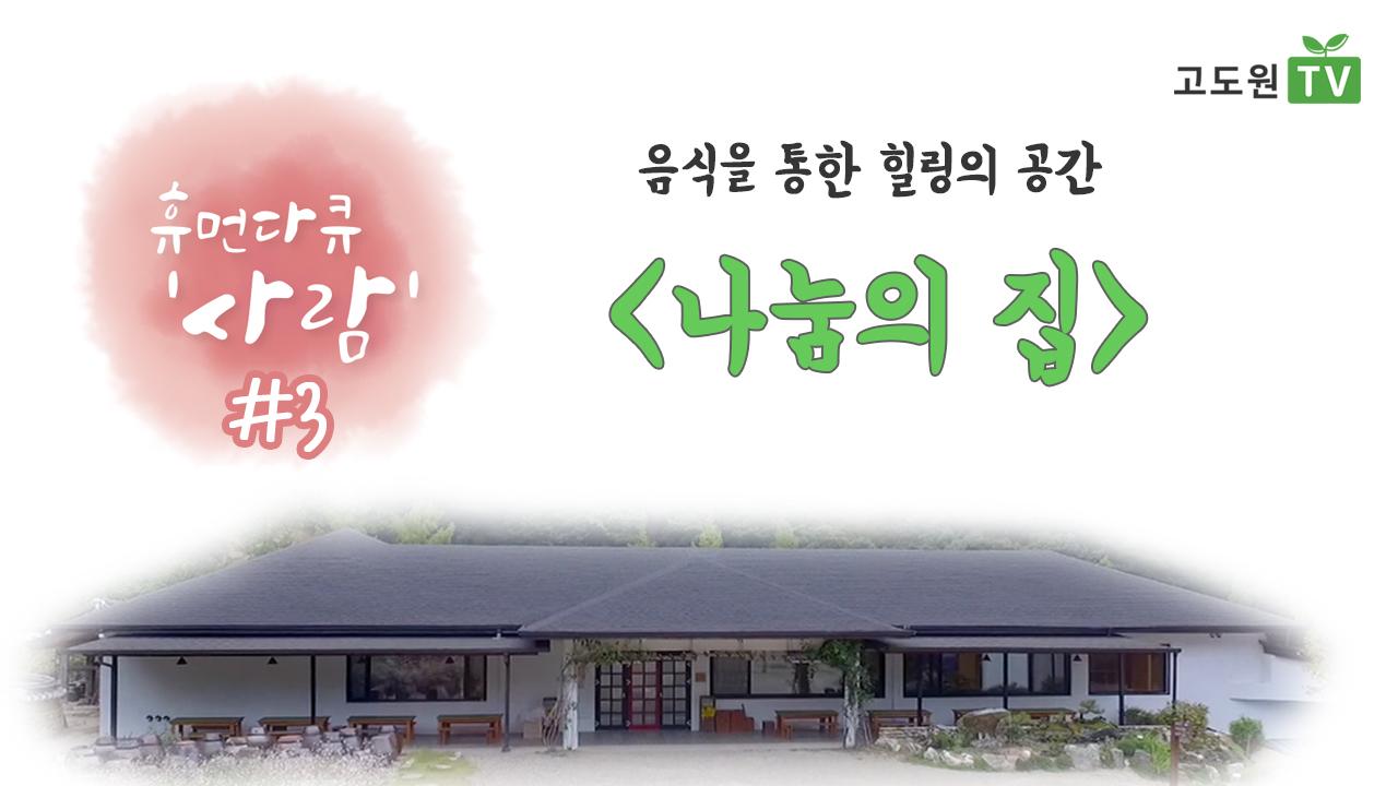 휴먼다큐 '사람' 3회